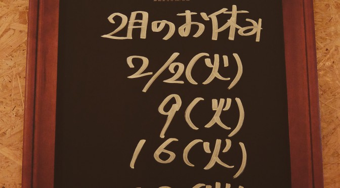本日はお休みです(2/9)