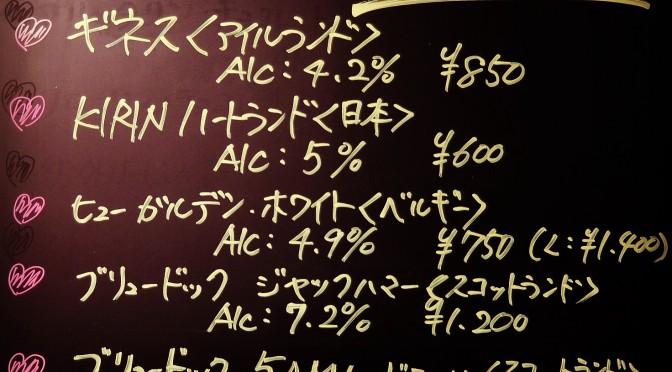 本日(2/12)の樽生ビール情報