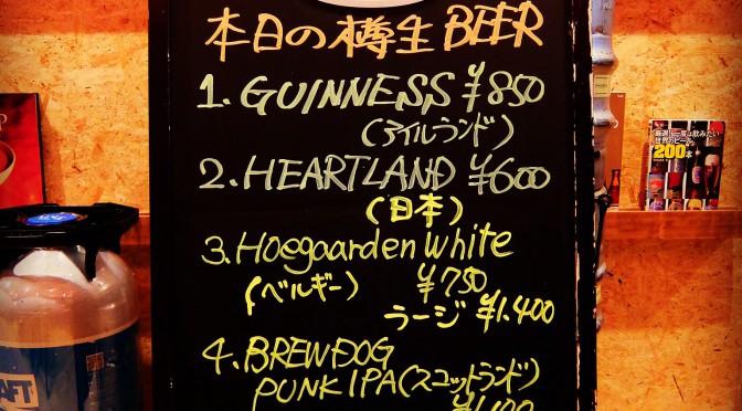 本日(2/19)の樽生ビール情報