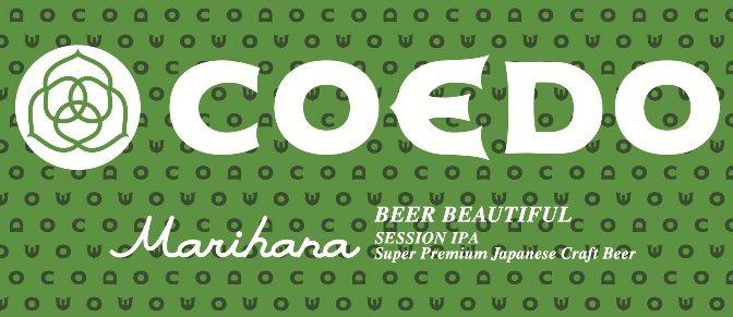 COEDO毬花-Marihana 開栓!