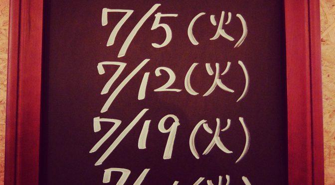 本日はお休みです(7/5)