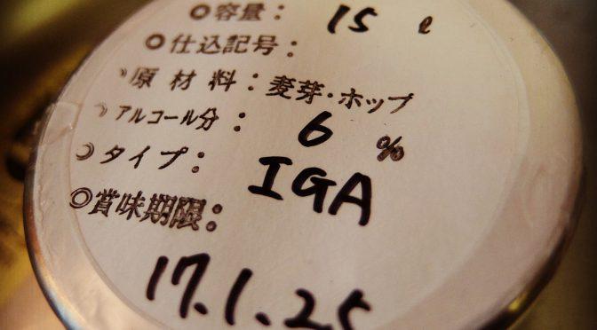 まだまだいきます!胎内高原ビール 真夏IGAを開栓!!