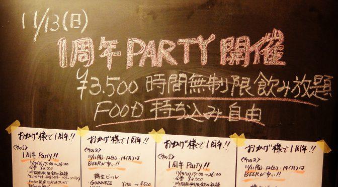 本日は1周年Party開催です!