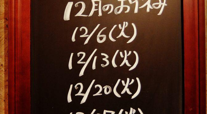 本日はお休みです(12/20)
