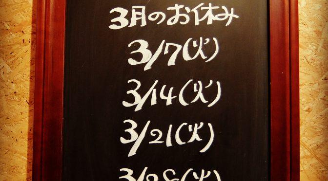 本日はお休みです(3/14)
