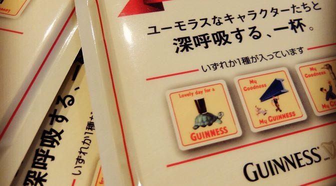 本日限定!ギネスを飲んでギルロイコースターをもらっちゃおう!