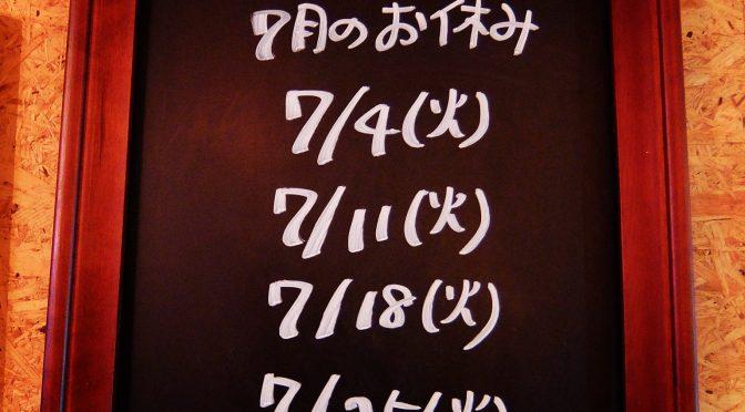 本日はお休みです(7/25)