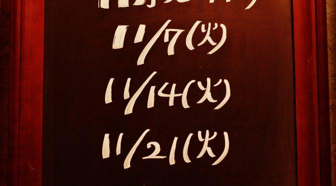 本日はお休みです(11/7)