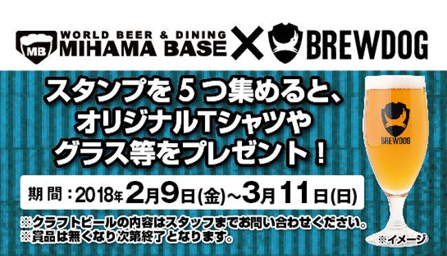 今年もやります!2/9(金)からMIHAMA BASE×BREWDOGコラボキャンペーン開催!!