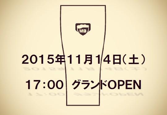 オープン日決定!