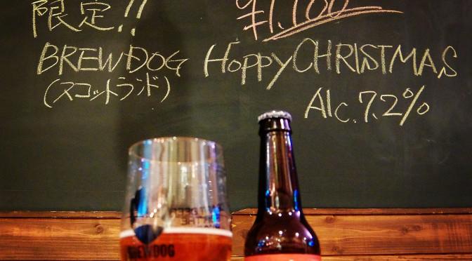ハッピーでホッピーなクリスマスビールがおすすめ