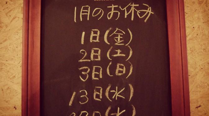 本日はお休みです(1/27)