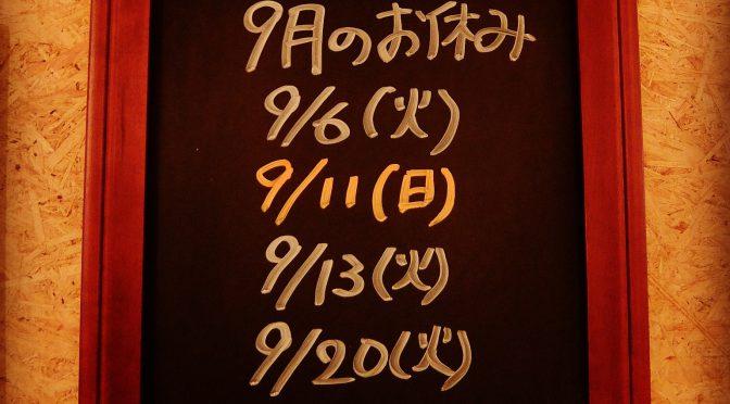 本日はお休みです(9/27)