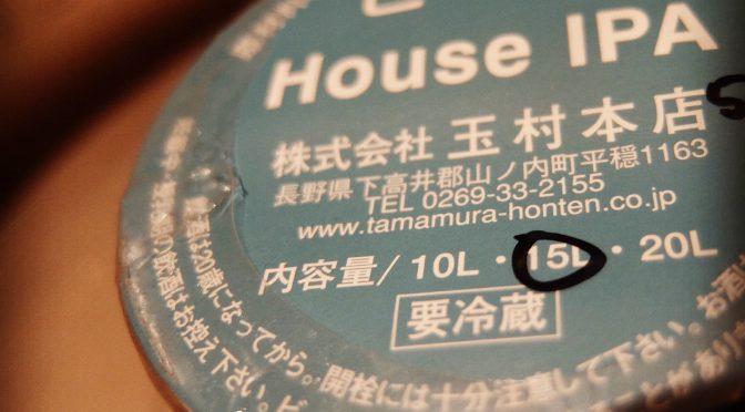 まだまだ続くGW!志賀高原ビール  HOUSE IPA開栓!