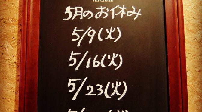 本日はお休みです(5/16)