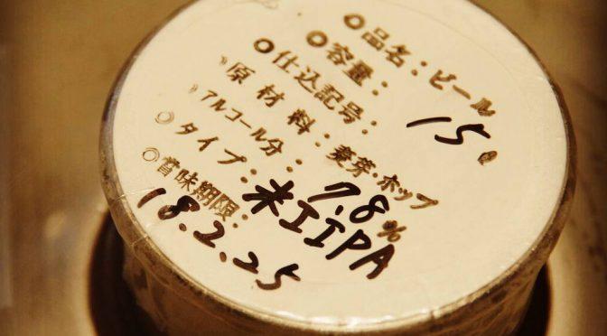 胎内高原ビール 吟米インペリアルIPA開栓!今夜はサッカーW杯最終予選放映!!