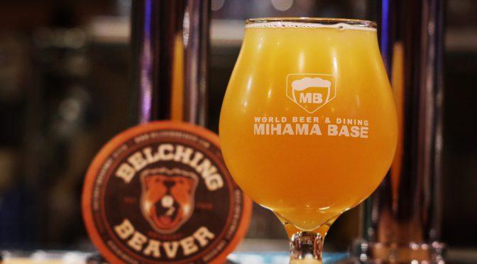 Belching Beaver Zombie Ninja Raveなど新規開栓3樽!!
