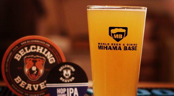 Belching Beaver Hop Highway IPAとSierra Nevada Pale Aleが開栓!!