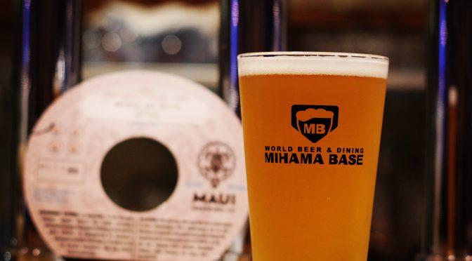 Maui Brewing Mosaic Mo' Betta IPAとSTONE Ruination Double IPA 2.0 Sans Filtreが開栓!