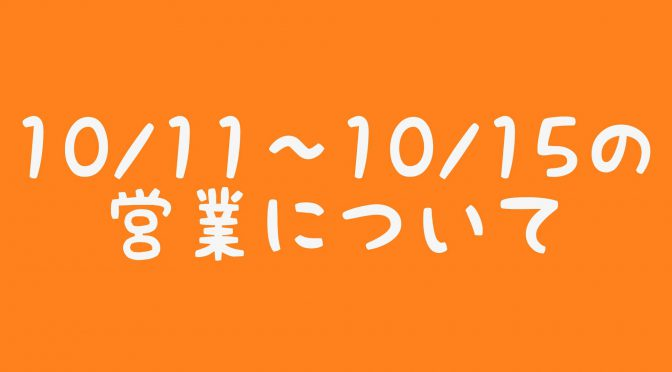 本日(10/11)から10/15(火)までの営業について