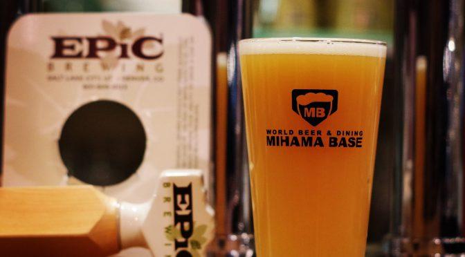 Epic Brewing Citra Lush開栓!!