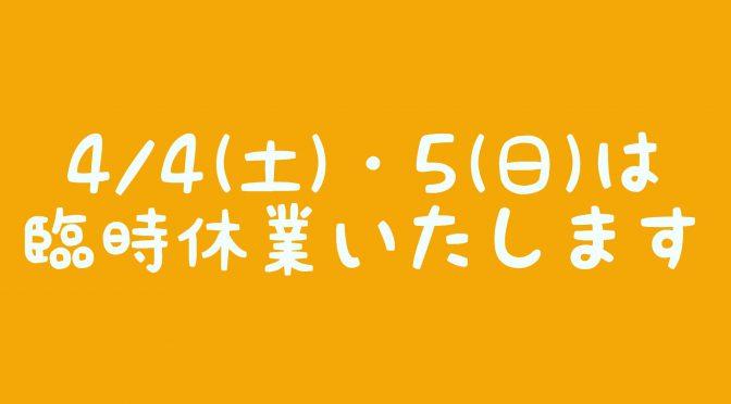 臨時休業のお知らせ(4/4・4/5)