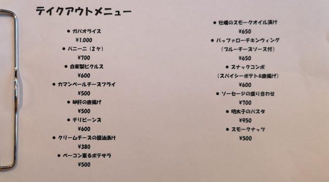 4/19(日)本日のテイクアウトメニュー!16時OPEN!!