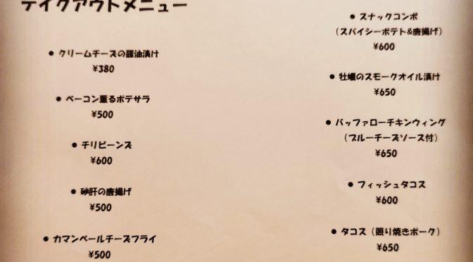 本日5/15のテイクアウトメニュー!
