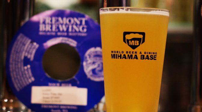 Fremont Brewing/Lush IPA開栓!!
