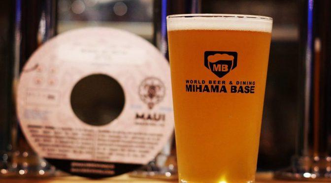 Maui Brewing Mosaic Mo' Betta IPA開栓!!