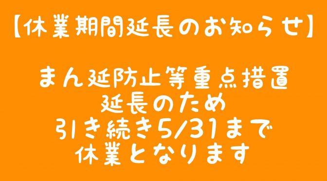 休業期間延長(5/31まで)のお知らせ