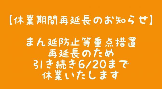 休業期間延長(6/20まで)のお知らせ