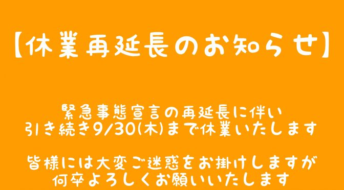 休業再延長について(9/30まで)