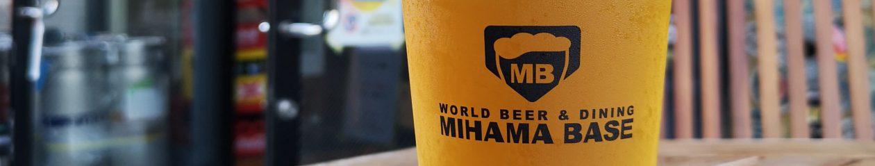 WORLD BEER&DINING  MIHAMA BASE